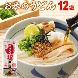 米粉 うどん 乾麺 グルテンフリー お米のうどん こまち麺 200g×12袋 (24食入) 送料無料 無塩 半生麺