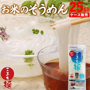 米粉 そうめん グルテンフリー お米のそうめん こまち麺 素麺 200g×25袋(50食入) 業務用 徳用