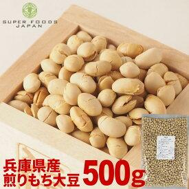煎りもち大豆 500g 煎り大豆 豆 業務用 送料無料 国産 兵庫県産 無添加