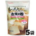 米粉 グルテンフリー お米の粉 手作りパンの薄力粉 450g×5 送料無料 国産米粉 小麦不使用 家庭用