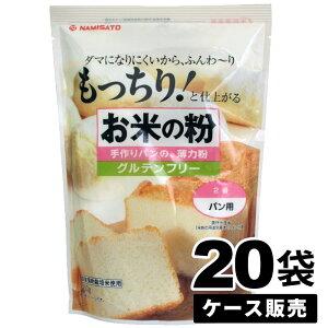 米粉 お米の粉 手作りパンの薄力粉 9kg (450g×20袋) 送料無料 グルテンフリー 国産 無添加 パン用 ケース販売 業務用
