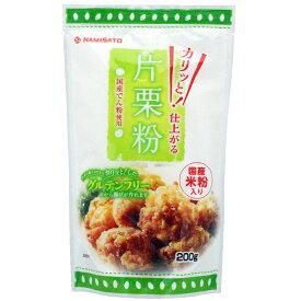 波里 米粉入り 片栗粉 800g(200g×4袋) 送料無料 国産 でん粉 米粉 グルテンフリー