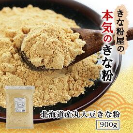 波里 きな粉 北海道産 900g 送料無料 国産 北海道産丸大豆使用 きなこ 徳用 業務用