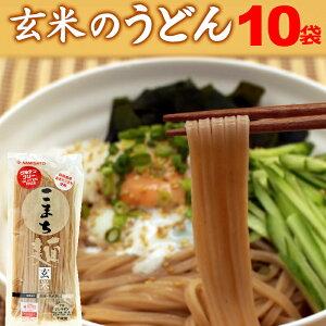 米粉 グルテンフリー お米のうどん こまち麺 玄米 20食(250g×10袋) 送料無料 半生麺 無塩 玄米麺