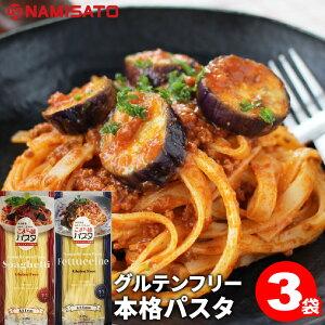 パスタ グルテンフリー お米のパスタ こまち麺パスタ スパゲティー フェットチーネ 250g×3袋 (6食入) 送料無料 無塩 半生麺