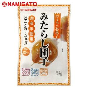 波里 みたらし団子セット 115g 国産米使用 だんご粉 たれ付 おうちde和菓子 手作りキット 子供 お菓子
