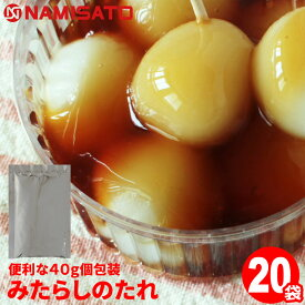 みたらし タレ ミニパック 40g×20袋 送料無料 小袋 小分け だんご 団子 たれ 和菓子