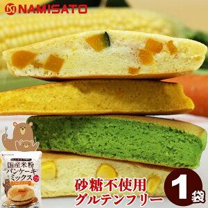 パンケーキミックス グルテンフリー 砂糖不使用 国産米粉パンケーキミックス 200g アルミフリー 小麦不使用