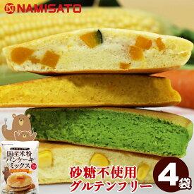 パンケーキミックス グルテンフリー 砂糖不使用 国産米粉パンケーキミックス 200g×4袋 送料無料 アルミフリー 小麦不使用