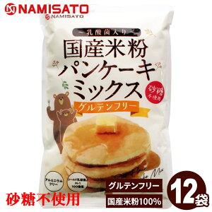 パンケーキミックス グルテンフリー 砂糖不使用 国産米粉パンケーキミックス 200g×12袋 送料無料 アルミフリー 小麦不使用