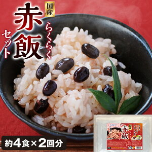 赤飯 国産 らくらく赤飯セット 720g (2合炊き×2回分) 送料無料 炊飯器 早炊き 赤飯の素 北海道産大納言小豆 国産もち米