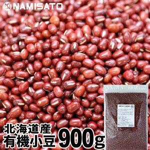 有機 小豆 北海道産 900g 送料無料 無農薬 オーガニック 国産