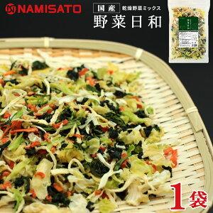 乾燥野菜ミックス 国産 野菜日和 100g 送料無料 無添加 キャベツ ほうれん草 人参 玉ねぎ
