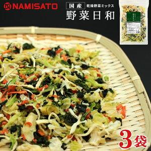 乾燥野菜ミックス 国産 野菜日和 100g×3袋 送料無料 無添加 キャベツ ほうれん草 人参 玉ねぎ