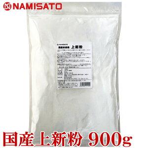 波里 上新粉 900g 国産米