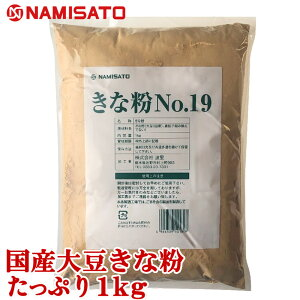 訳あり 在庫処分 食品 国産大豆 きな粉 1kg 国産 きなこ 業務用