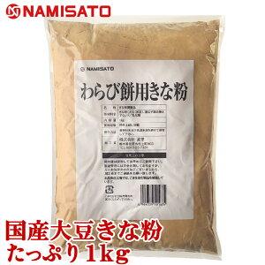 訳あり 在庫処分 食品 国産大豆 きな粉 わらび餅用 1kg 国産 きなこ 業務用