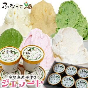 アイスクリーム ふなっこ畑 手作りジェラート 詰め合わせ 選べる6個セット 送料無料 プレゼント ギフト スイーツ 洋菓子 お菓子
