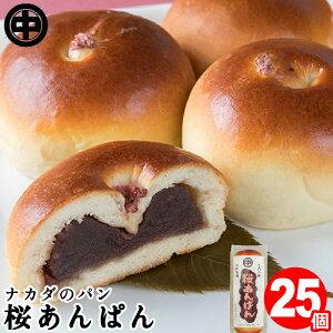 桜あんぱん 25個 (5個入×5袋) 送料無料 お取り寄せグルメ あんパン こしあん 菓子パン 袋 ナカダのパン