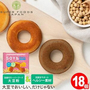 低糖質 焼き ドーナツ ソイアンド 18個 送料無料 ヘルシー スイーツ お菓子 大豆粉 豆乳