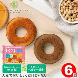 低糖質 焼き ドーナツ ソイアンド 6個 送料無料 ヘルシー スイーツ お菓子 大豆粉 豆乳