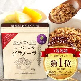 """3つの天然食物繊維が""""腸の奥""""まで届く スーパー大麦グラノーラ(200g×5袋入り)"""