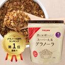 送料無料 スーパー大麦グラノーラ(200g×5袋入り) 帝人 バーリーマックス シリアル もち麦 大麦 押し麦 食物繊維 フ…