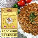 送料無料 スーパー大麦キーマカレー12食 イヌリン レトルト 食物繊維 非常食 ビーガン ヴィーガン ベジタリアン 参加…