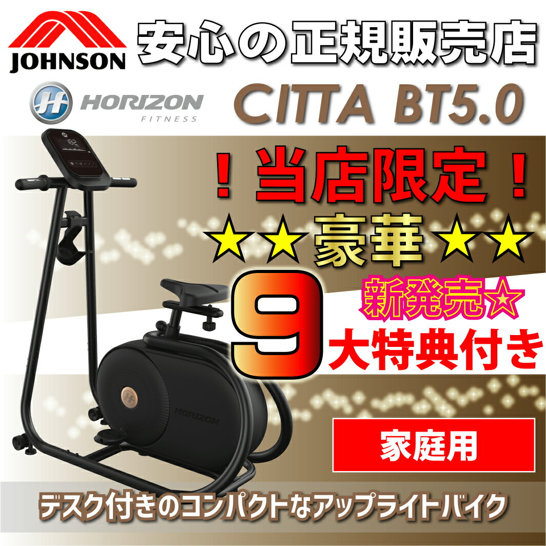 【ポイント10倍!】JOHNSON(ジョンソン)正規販売店 Citta BT5.0(チッタービーティー5.0)/フィットネスバイク インドアバイク トレッドミル ルームランナー ランニング 家庭用 ダイエット器具 有酸素運動