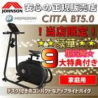 CittaBT5.0エアロバイク・スピンバイク・トレッドミル・ルームランナー・ランニング