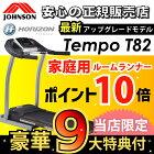 TempoT82/トレッドミルルームランナーランニングマシン