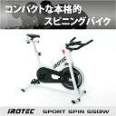 IROTEC(アイロテック)スポーツスピン スノーホワイト SS130 スピンバイク/インドアバイク/フィットネスバイク/インドアサイクル/筋トレ/トレーニング...