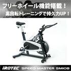 IROTEC(アイロテック)スピードマスターSM100ブラック