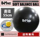 B4MAKE(ビフォーメイク)ソフトバランスボールメイン