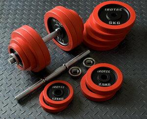 【30日はポイントアップDAY】IROTEC(アイロテック)ラバーダンベル 60KG セット/ダンベル ダンベルセット 筋トレ グッズ ダンベルプレート ベンチプレス 鉄アレイ トレーニング器具 バーベル
