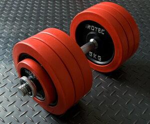 【5日はポイントアップDAY】IROTEC(アイロテック)ダンベル35KGスペシャルセット/ベンチプレス ダンベルプレート 筋トレ 器具 グッズ 筋力トレーニング トレーニング器具 スクワット ウエイ