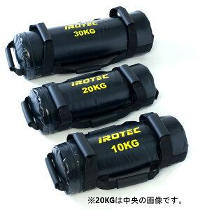IROTEC(アイロテック)パワーバッグ20KG/体幹強化の筋トレバック/筋トレ グッズ スクワット トレーニング器具 筋力トレーニング ウエイトトレーニング 筋トレ ラグビー 相撲 下半身 バランス