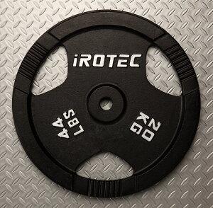 IROTEC(アイロテック)アイアンプレート20KG/バーベル バーベルプレート ダンベル ベンチプレス 筋トレ トレーニング器具 トレーニングマシン 鉄アレイ 筋トレ グッズ ウエイトトレーニング