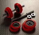IROTEC(アイロテック) ラバーダンベル 20KG セット/ダンベル・ベンチプレス・トレーニングマシン・筋トレ・トレーニング器具・健康器具・バーベル