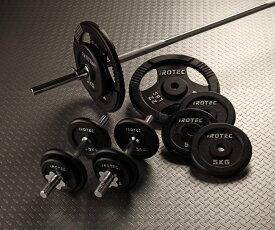 【25日はポイントアップDAY】バーベル セット【IROTEC(アイロテック)バーベルダンベル70KGセット(アイアン)】筋トレ ベンチプレス ダンベル トレーニング器具 バーベルセット 筋力トレーニング バーベル ウエイトトレーニング 筋力トレーニング