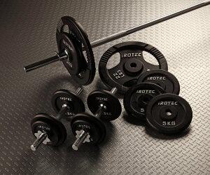 【10日はポイントアップDAY】バーベル セット【IROTEC(アイロテック)バーベルダンベル70KGセット(アイアン)】筋トレ ベンチプレス ダンベル トレーニング器具 バーベルセット 筋力トレー