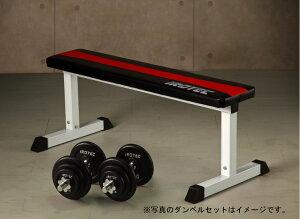 【5日はポイントアップDAY】ダンベル 20kg 2個セット IROTEC(アイロテック)トライアルセット40/フラットベンチ ダンベル ベンチプレス 筋トレ マルチジム トレーニング器具 バーベル 腹筋 背