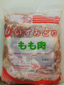 鹿児島県産いずみどりもも肉大特価!2kg