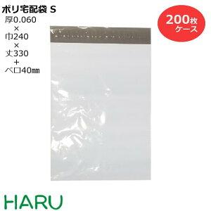 ポリ 宅配袋 S TH3216 200枚 240×丈330+40 LDPE/HDPE/LDPE(3層、表面乳白/内面グレー)60μテープ付( DM便 ゆうメール ゆうパケット クリックポスト 配送袋 封筒 テープ付 テープ付き 大容量 無地宅配袋