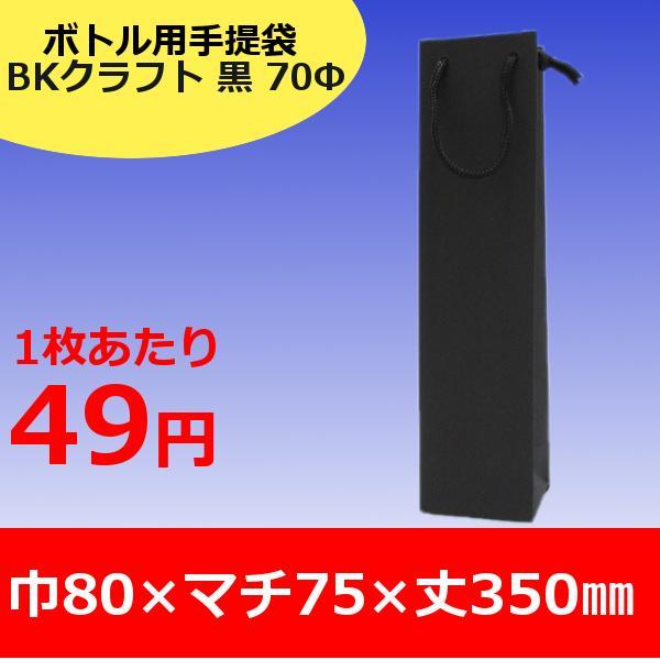 ボトル用手提袋 BKクラフト 黒 BKB-70Φ 100枚梱包 サイズ:幅80×マチ75×丈350 PPスピンドル紐(黒)