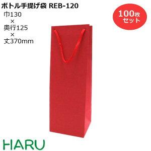 ボトル 手提げ紙袋 REクラフト 赤 REB-120Φ 100枚 幅130×マチ125×丈370 スピンドル紐(赤( ボトルバッグ ワインバッグ ボトル袋 手提げ袋 手提げ 紙袋 ワイン ハーバリウム お酒 美容院 シャンプ