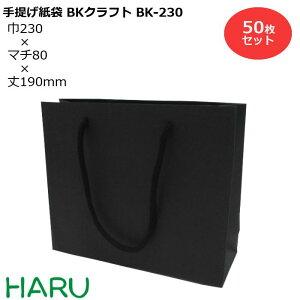 手提げ紙袋 BKクラフト BK-230 黒 50枚 黒色クラフト エンボス加工 幅230×マチ80×丈190 アクリル紐(黒)( 手提袋 手提げ袋 手提げバッグ ラッピング 紙手提げ袋 手提げ 紙袋 手提紙袋 小型 エン