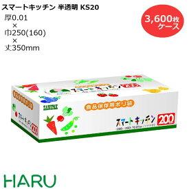 スマートキッチン 食品保存袋 半透明 KS20 3,600枚 サイズ:横160×マチ90×縦350mm HDPE0.010mm【保存/冷蔵/冷凍/家庭用/まとめ買い】