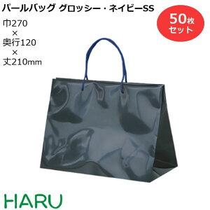ポリ手提げ袋 パールバッグ グロッシー・ネイビーSS 発泡ポリエチレン 50枚梱包 サイズ:幅270×マチ120×丈210手提げ袋 手提げバッグ 手提袋 引き出物 ラッピング プレゼント マチ広 大きい ケ