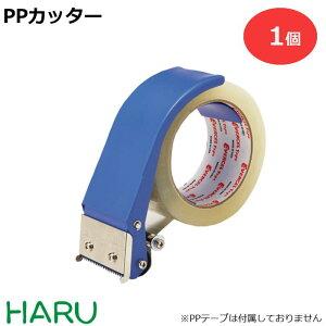 オープン工業 PPカッター PP-18 1個 ( 梱包用品 封函 ダンボール クラフトテープ ガムテープ )